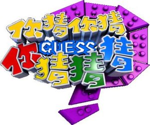 Guess (variety show) - Logo of Guess