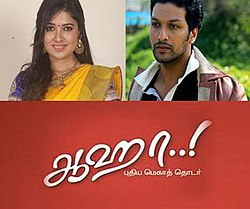 Vijay Tv Website