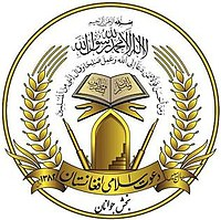 Afghan Dawah Party Logo.jpg