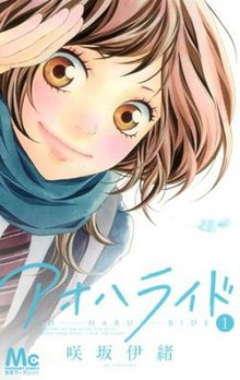 Blue Spring Ride - WikiVisually