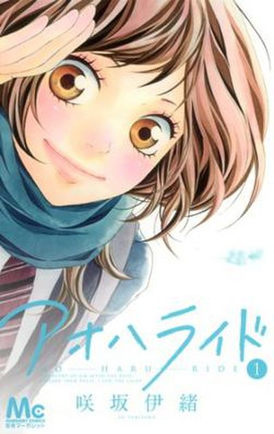 Picture of a TV show: Ao Haru Ride