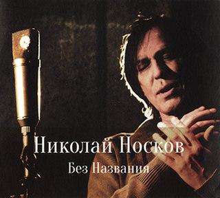 <i>Bez nazvaniya</i> 2012 studio album by Nikolai Noskov