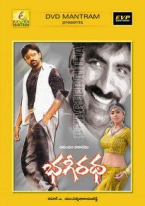 Bhageeratha (film) - Image: Bhageeratha Film DVD
