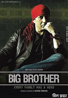 Big Brother (2007 film) - Wikipedia