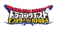 Dragon Quest - Monster Battle Road - Logo.jpg