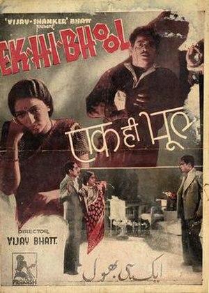 Ek Hi Bhool (1940 film) - Image: Ek Hi Bhool (1940)