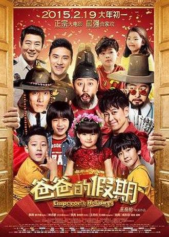 Emperor's Holidays - Image: Emperor Holidays poster