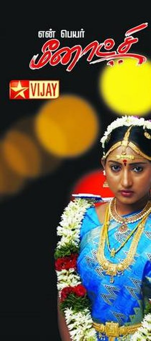 Madurai Vijay Tv Serial Wikipedia