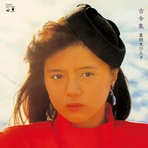 Kokinshū (album) - Image: Hiroko Kokonshu