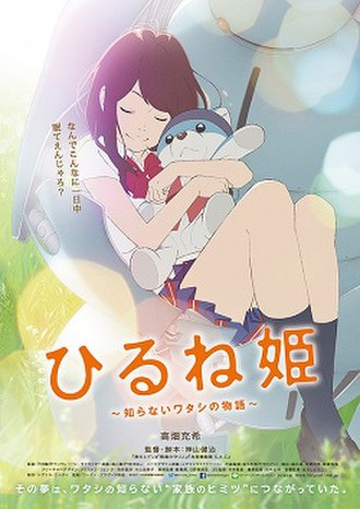 Napping Princess - Japanese poster