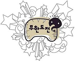 Infinite Challenge Logo.jpg