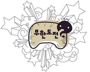 Infinite Challenge - Promotional Logo