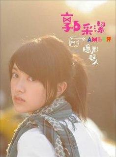 <i>Invisible Superman</i> 2007 studio album by Amber Kuo