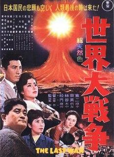 <i>The Last War</i> (1961 film) 1961 Japanese film directed by Shūe Matsubayashi