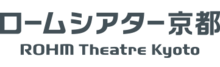 Logo of ROHM Theatre Kyoto, 2016.png