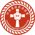 Logo of the Chinese Baptist Convention.png
