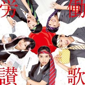 Rōdō Sanka - Image: Momoiro Clover Z Rōdō Sanka (Regular Edition, KICM 1374) cover