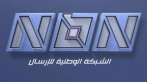 National Broadcasting Network (Lebanon) - Image: Nbn lebanon