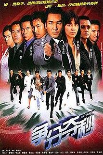 <i>Split Second</i> (TV series) television drama