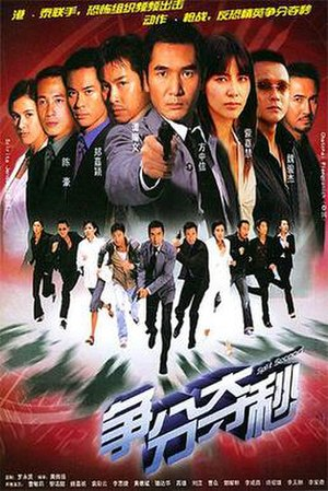 Split Second (TV series) - Image: Split Second (TVB series)
