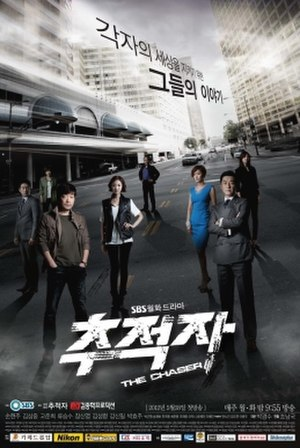 The Chaser (TV series) - Promotional poster