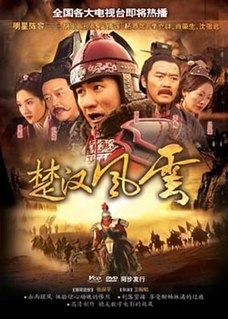 <i>The Story of Han Dynasty</i> television series