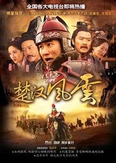 <i>The Story of Han Dynasty</i>