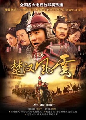 The Story of Han Dynasty - DVD cover art