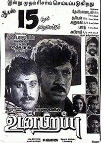 <i>Udan Pirappu</i> 1993 film by P. Vasu
