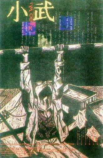 Xiao Wu - Image: Xiao Wu Poster