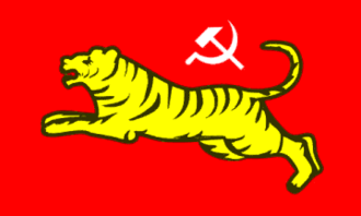All India Forward Bloc - Image: Aifbflag