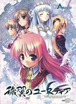 Aiyoku no Eustia box art.jpg