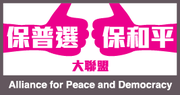 Alliance for peace and democracy.png