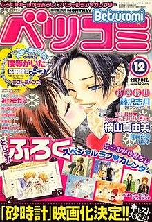<i>Betsucomi</i> Japanese manga magazine