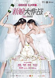 Bride Wars (2015 film) poster.jpeg