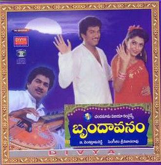 Brundavanam - VCD Cover