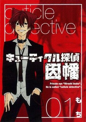 Cuticle Detective Inaba - Image: Cuticle Detective Inaba manga vol 1