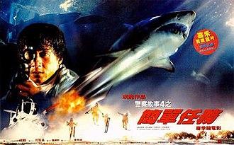 Police Story 4: First Strike - Original Hong Kong movie poster