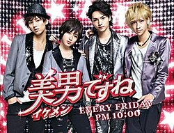 Ikemen Desu Ne Japanese promotional TV poster, Jul 2011.jpg