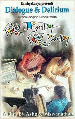 Kichhhu Sanlap Kichhu Pralap - DVD Cover