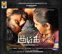 Kumki Audio Cover.jpg