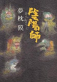 <i>Onmyōji</i> (novel series)