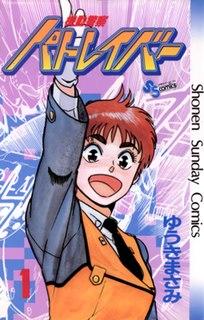 <i>Patlabor</i> Anime and manga franchise