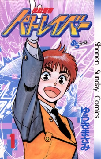 Patlabor - Cover of the first English manga volume