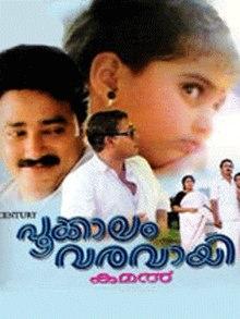 Pookkalam Varavayi Pookkalam Varavayi - W...