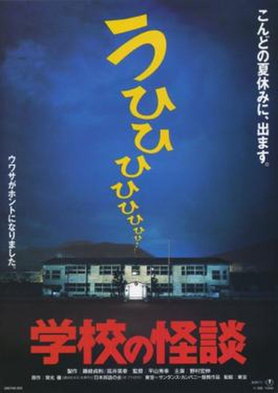 School Ghost Stories