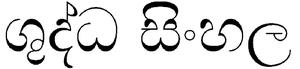 Sinhala-suddhasinhala-img.png