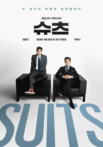 Suits (South Korean TV series) - Promotional poster