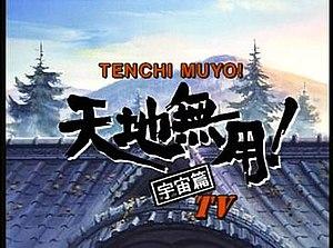 Tenchi Universe - Image: Tenchiu