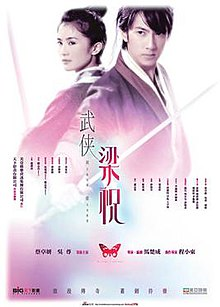 The Butterfly Lovers (2008 film).jpg
